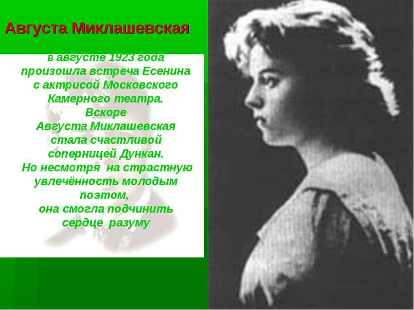 В августе 1923 года произошла встреча Есенина с актрисой Московского Камерног...