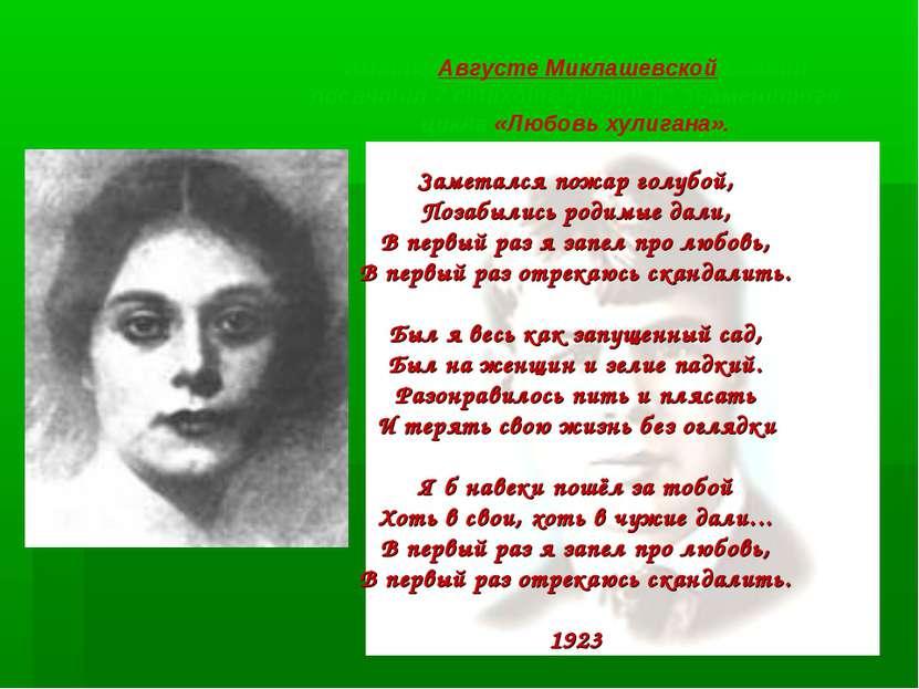 Именно Августе Миклашевской Есенин посвятил 7 стихотворений из знаменитого ци...