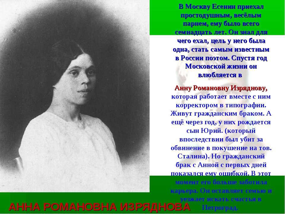 В Москву Есенин приехал простодушным, весёлым парнем, ему было всего семнадца...