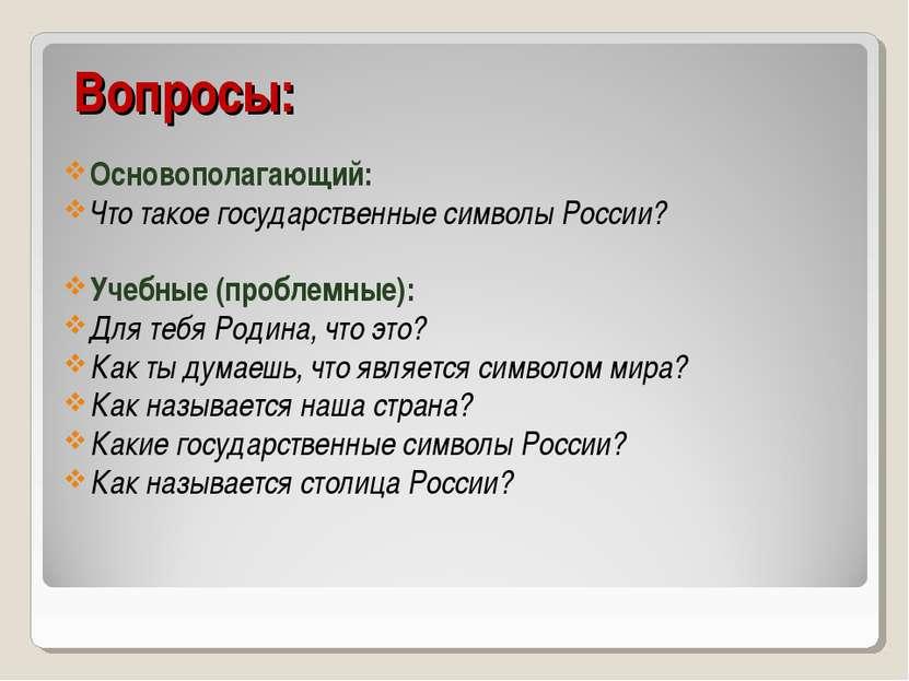Вопросы: Основополагающий: Что такое государственные символы России? Учебные ...