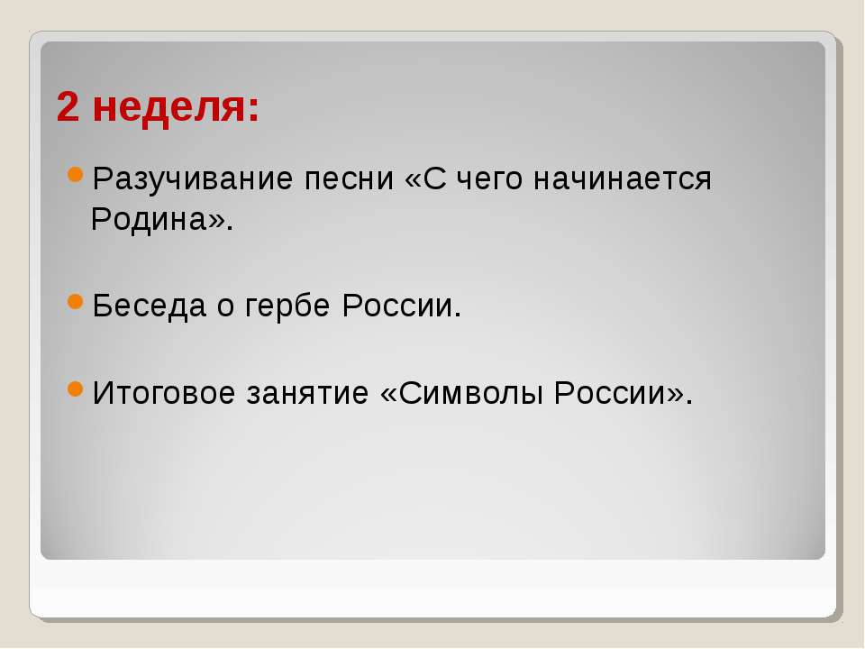2 неделя: Разучивание песни «С чего начинается Родина». Беседа о гербе России...