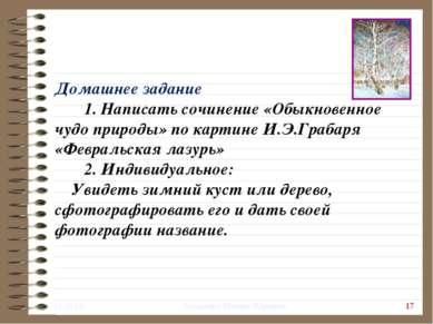 Домашнее задание 1. Написать сочинение «Обыкновенное чудо природы» по картине...