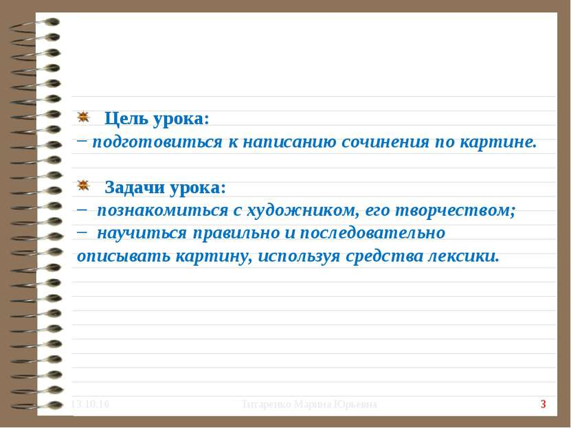 Цель урока: подготовиться к написанию сочинения по картине. Задачи урока: поз...