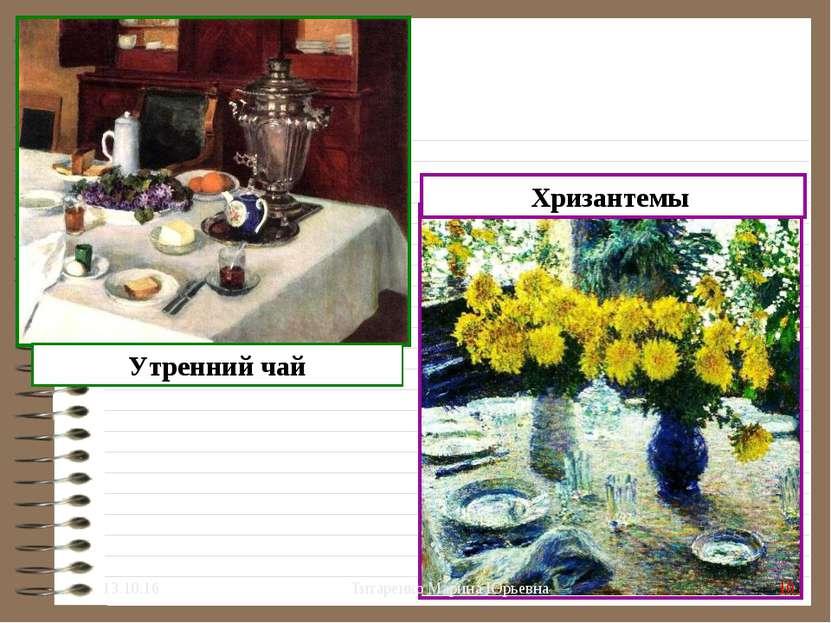 Утренний чай Хризантемы * * Титаренко Марина Юрьевна Титаренко Марина Юрьевна