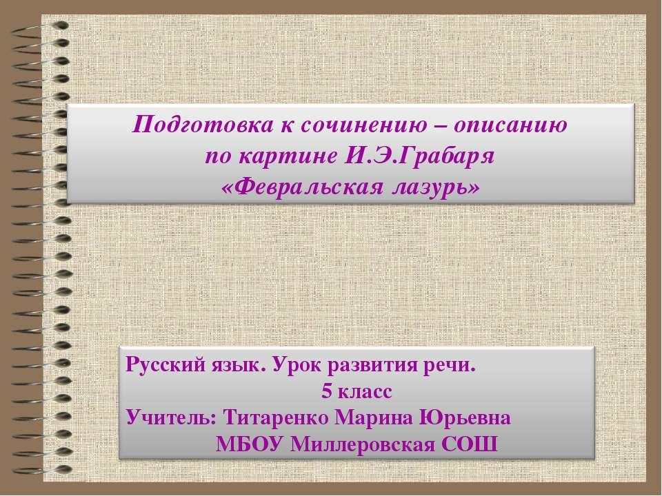 Титаренко Марина Юрьевна