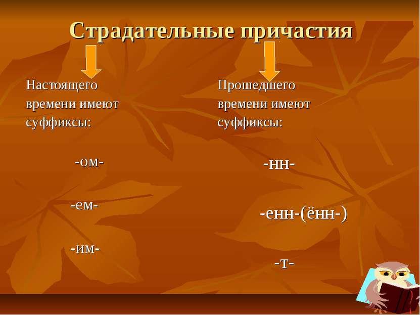 Страдательные причастия Настоящего времени имеют суффиксы: -ом- -ем- -им- Про...