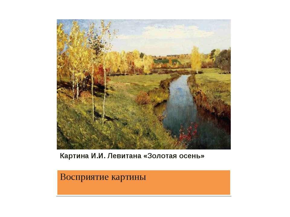 Картина И.И. Левитана «Золотая осень» Восприятие картины