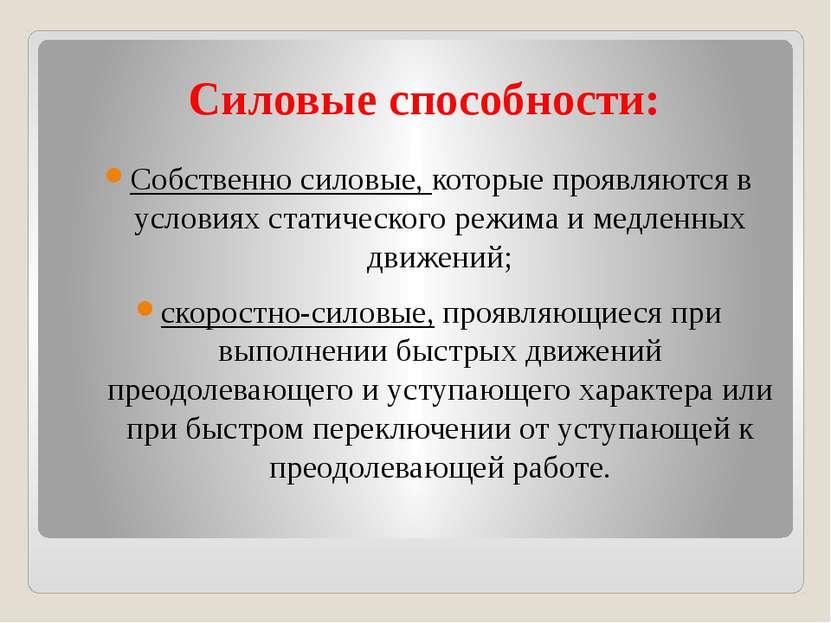 Силовые способности: Собственно силовые, которые проявляются в условиях стати...