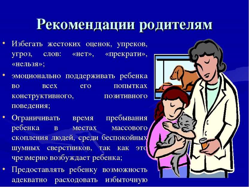 Рекомендации родителям Избегать жестоких оценок, упреков, угроз, слов: «нет»,...