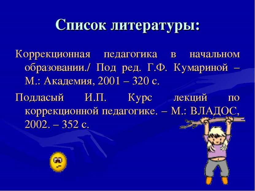 Список литературы: Коррекционная педагогика в начальном образовании./ Под ред...