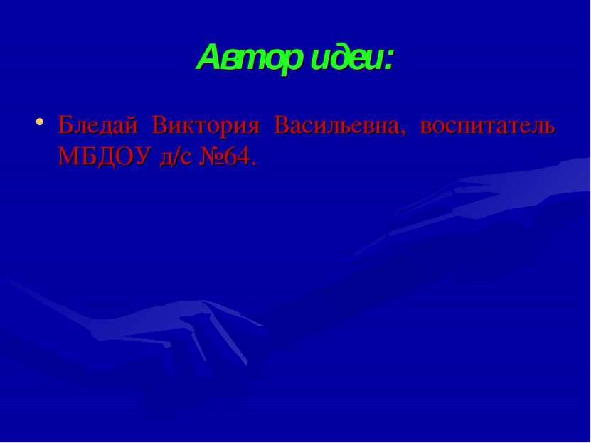 Автор идеи: Бледай Виктория Васильевна, воспитатель МБДОУ д/с №64.