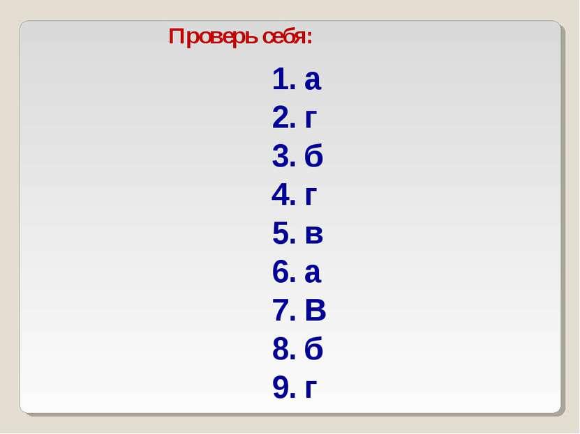 Проверь себя: 1. а 2. г 3. б 4. г 5. в 6. а 7. В 8. б 9. г