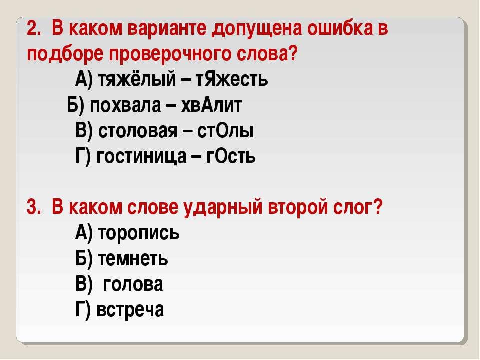 2. В каком варианте допущена ошибка в подборе проверочного слова? А) тяжёлый ...