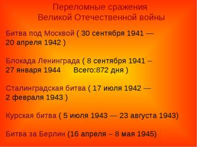Битва под Москвой ( 30 сентября 1941 — 20 апреля 1942 ) Блокада Ленинграда ( ...