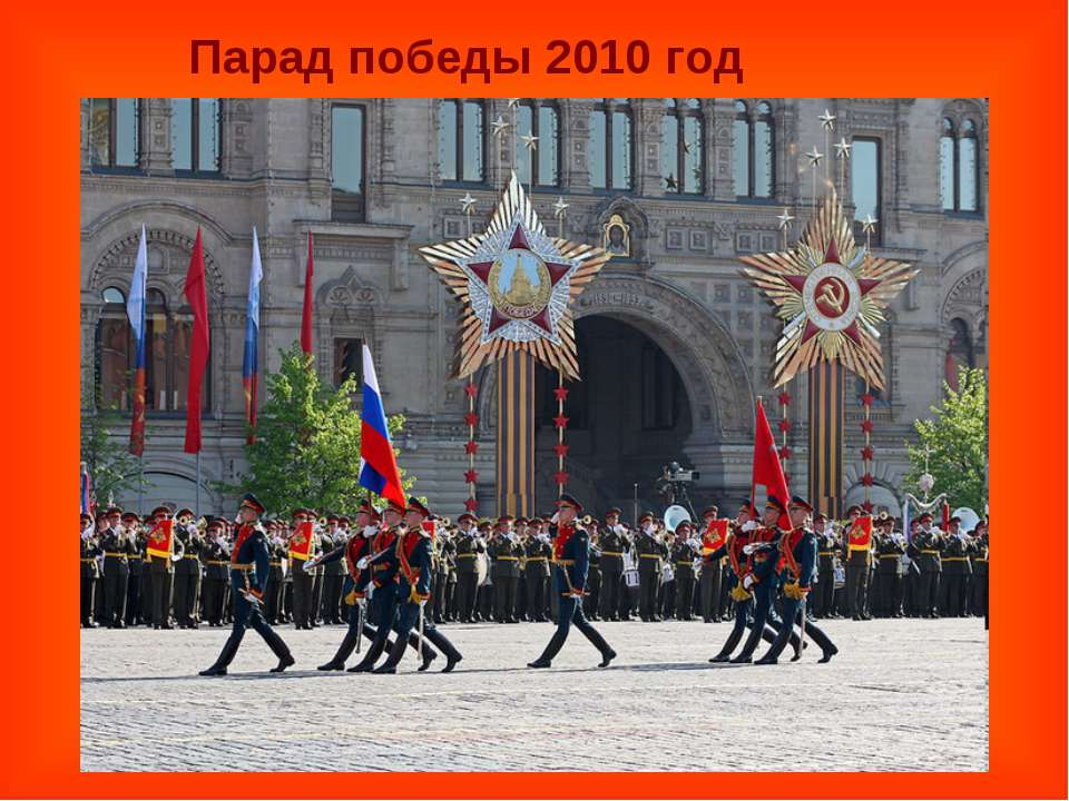 Парад победы 2010 год