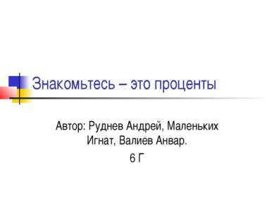 Знакомьтесь – это проценты Автор: Руднев Андрей, Маленьких Игнат, Валиев Анва...