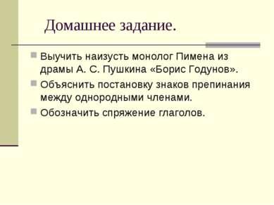 Домашнее задание. Выучить наизусть монолог Пимена из драмы А. С. Пушкина «Бор...