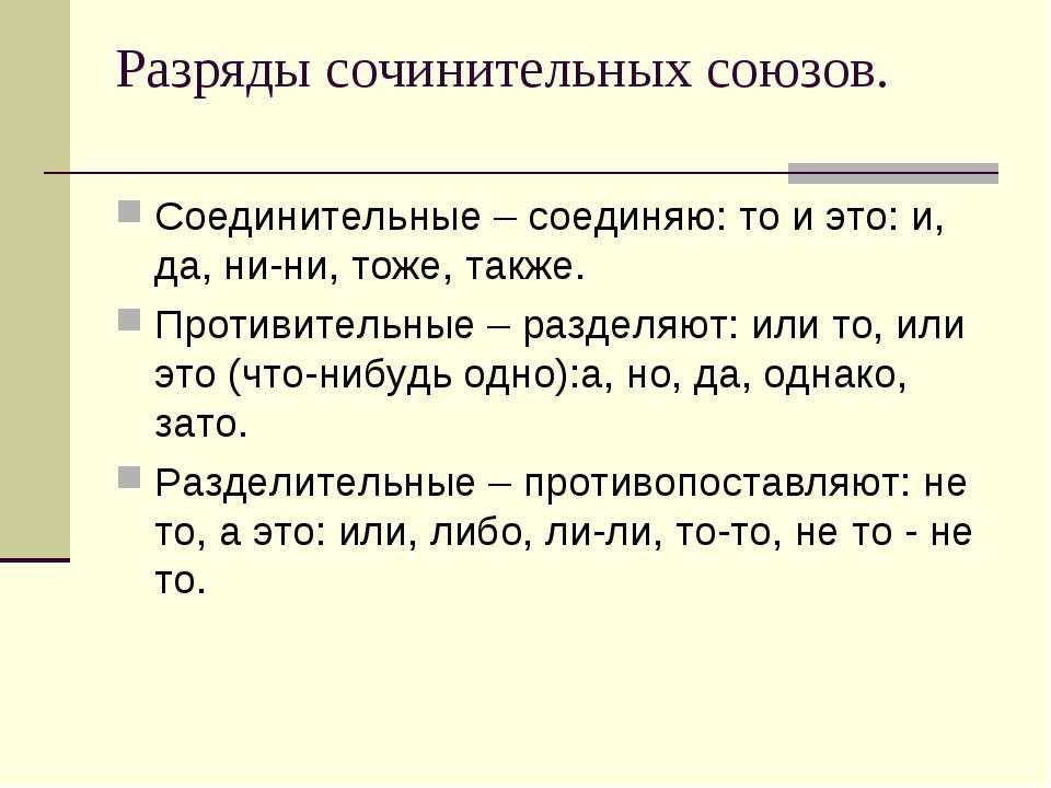 Разряды сочинительных союзов. Соединительные – соединяю: то и это: и, да, ни-...