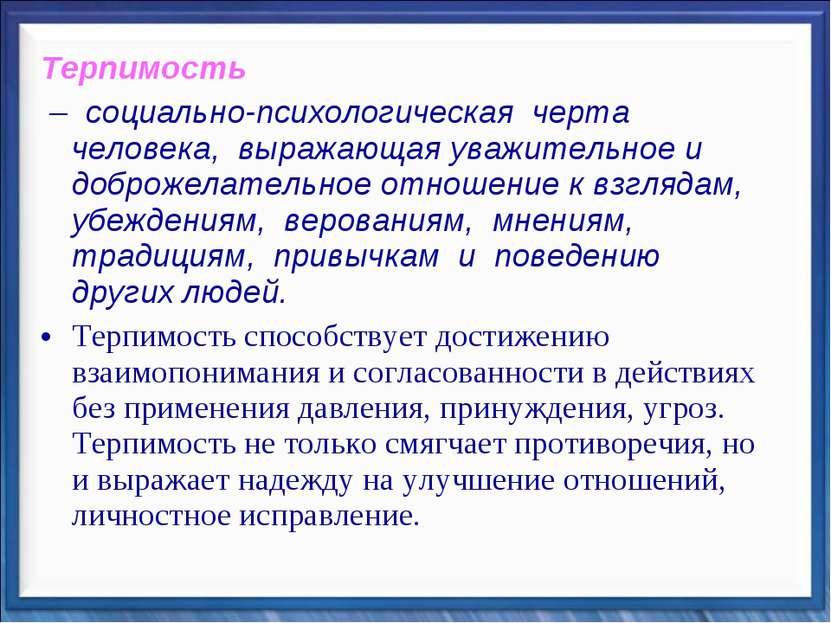 Терпимость – социально-психологическая черта человека, выражающая уважительно...