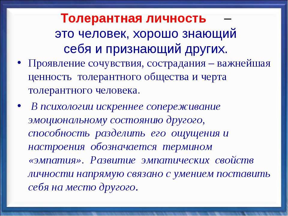 Толерантная личность – это человек, хорошо знающий себя и признающий других. ...