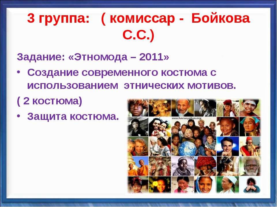 3 группа: ( комиссар - Бойкова С.С.) Задание: «Этномода – 2011» Создание совр...