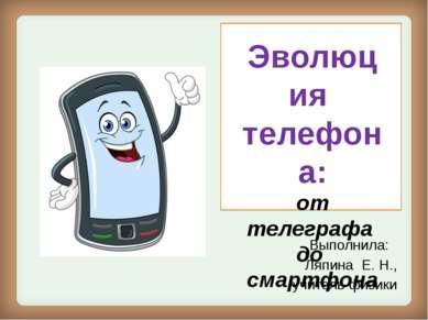 1832 год Электрический телеграф создал русский физик П.Л.Шиллинг в 1832 году....