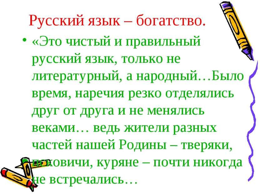Русский язык – богатство. «Это чистый и правильный русский язык, только не ли...