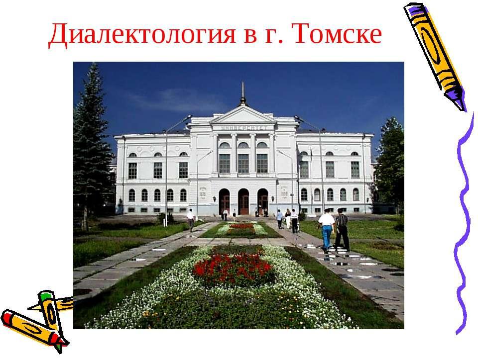 Диалектология в г. Томске