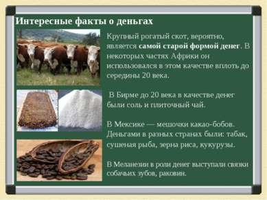 Интересные факты о деньгах Крупный рогатый скот, вероятно, являетсясамой ста...