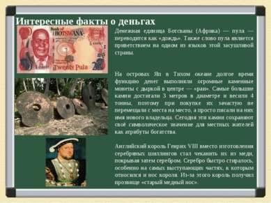 Интересные факты о деньгах Денежная единица Ботсваны (Африка) — пула — перево...