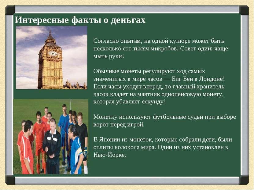 Интересные факты о деньгах Согласно опытам, на одной купюре может быть нескол...