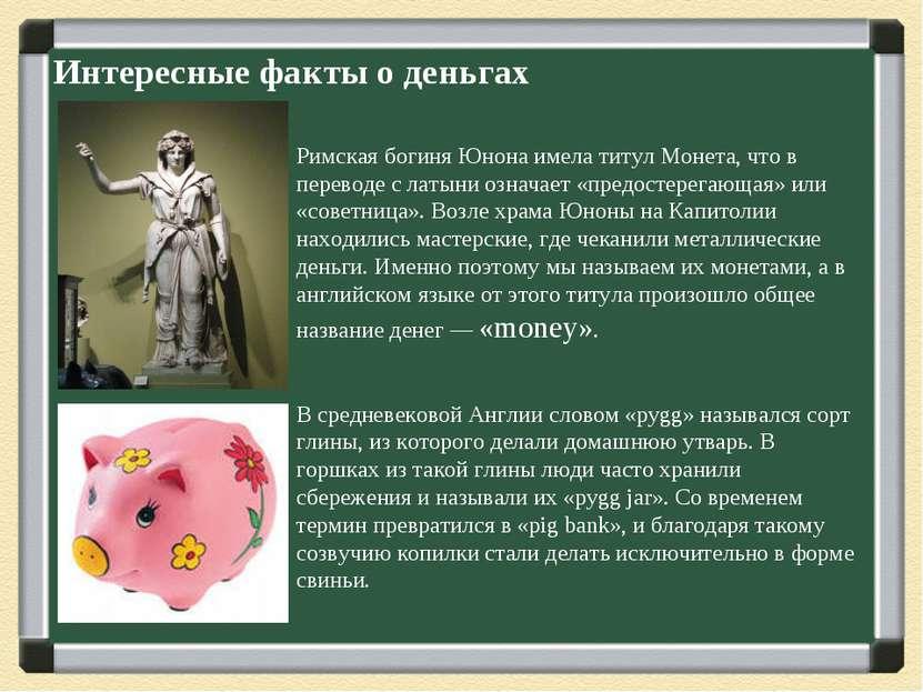 Интересные факты о деньгах Римская богиня Юнона имела титул Монета, что в пер...