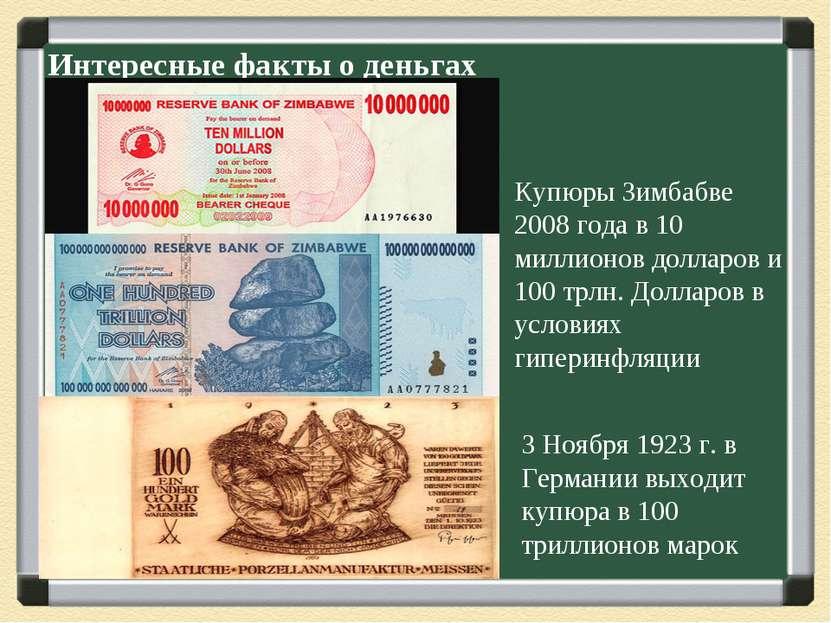Интересные факты о деньгах Купюры Зимбабве 2008 года в 10 миллионов долларов ...