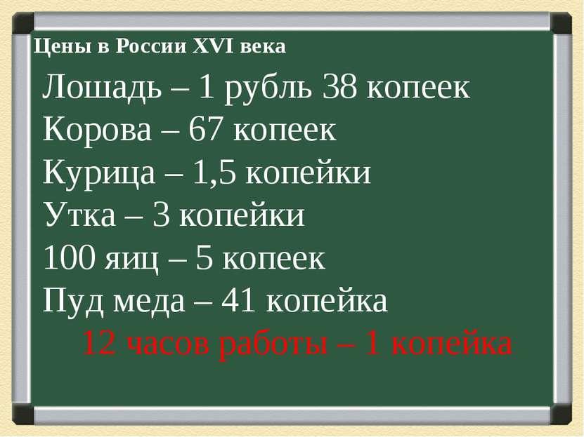 Цены в России XVI века Лошадь – 1 рубль 38 копеек Корова – 67 копеек Курица –...