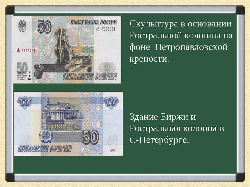 Скульптура в основании Ростральной колонны на фоне Петропавловской крепости. ...