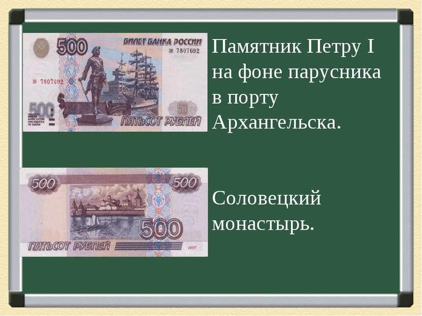 Памятник Петру I на фоне парусника в порту Архангельска. Соловецкий монастырь.