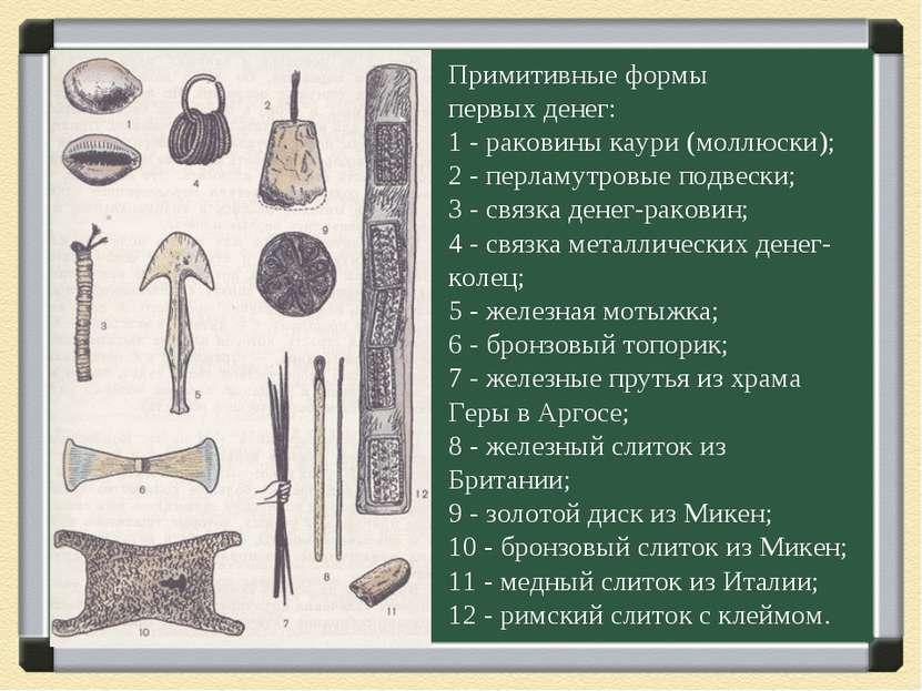 Примитивные формы первыхденег: 1 - раковины каури (моллюски); 2 - перламутро...