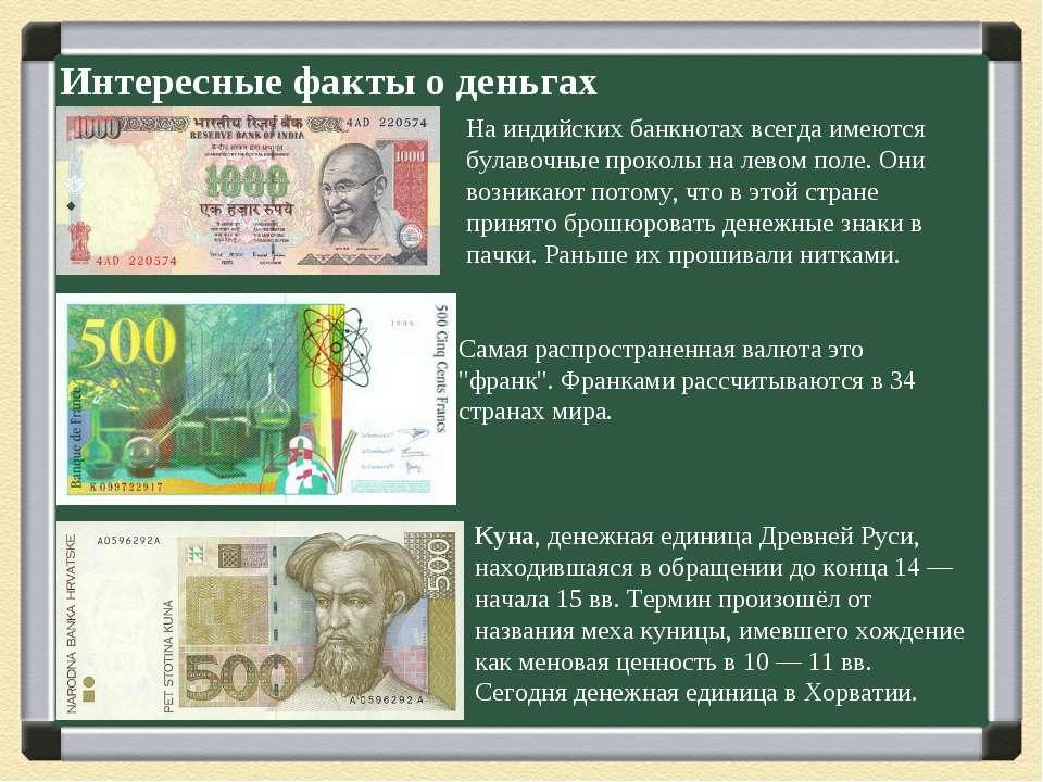 Интересные факты о деньгах На индийских банкнотах всегда имеются булавочные п...