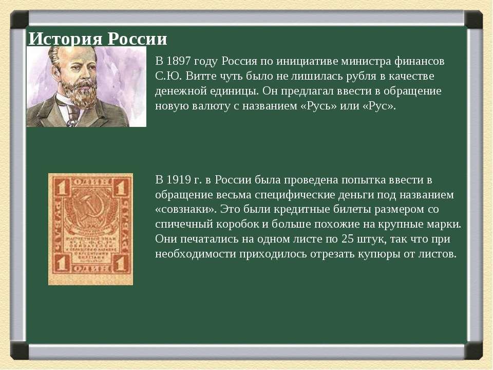 История России В 1897 году Россия по инициативе министра финансов С.Ю. Витте ...