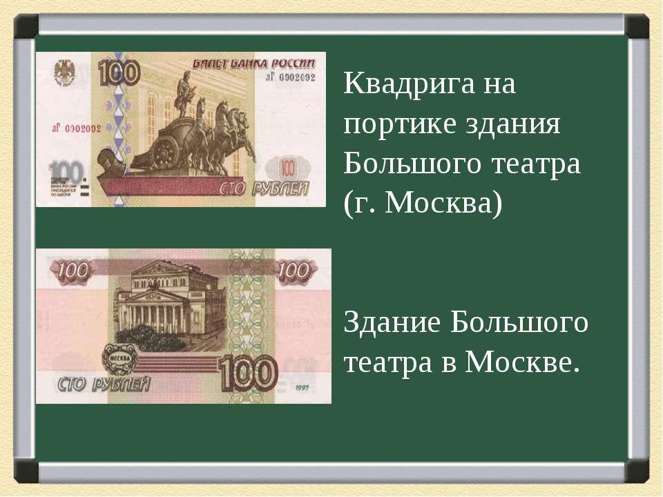 Квадрига на портике здания Большого театра (г. Москва)  Здание Большого теат...