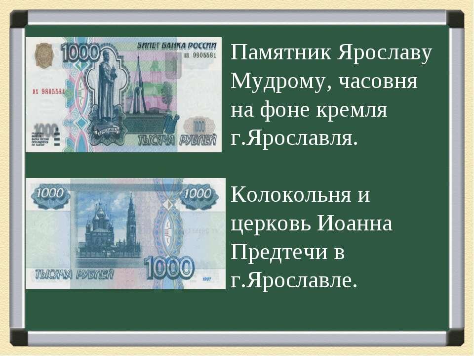 Памятник Ярославу Мудрому, часовня на фоне кремля г.Ярославля. Колокольня и ц...