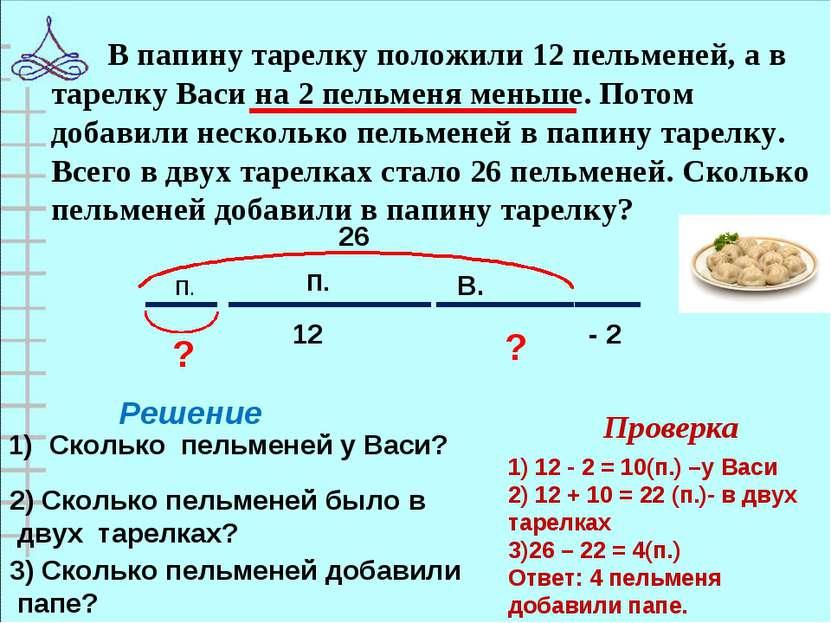 В папину тарелку положили 12 пельменей, а в тарелку Васи на 2 пельменя меньше...