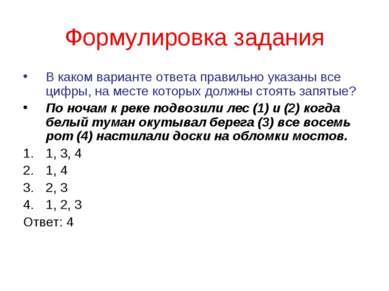 Формулировка задания В каком варианте ответа правильно указаны все цифры, на ...