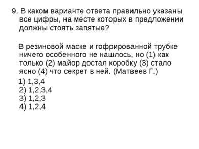 9. В каком варианте ответа правильно указаны все цифры, на месте которых в пр...