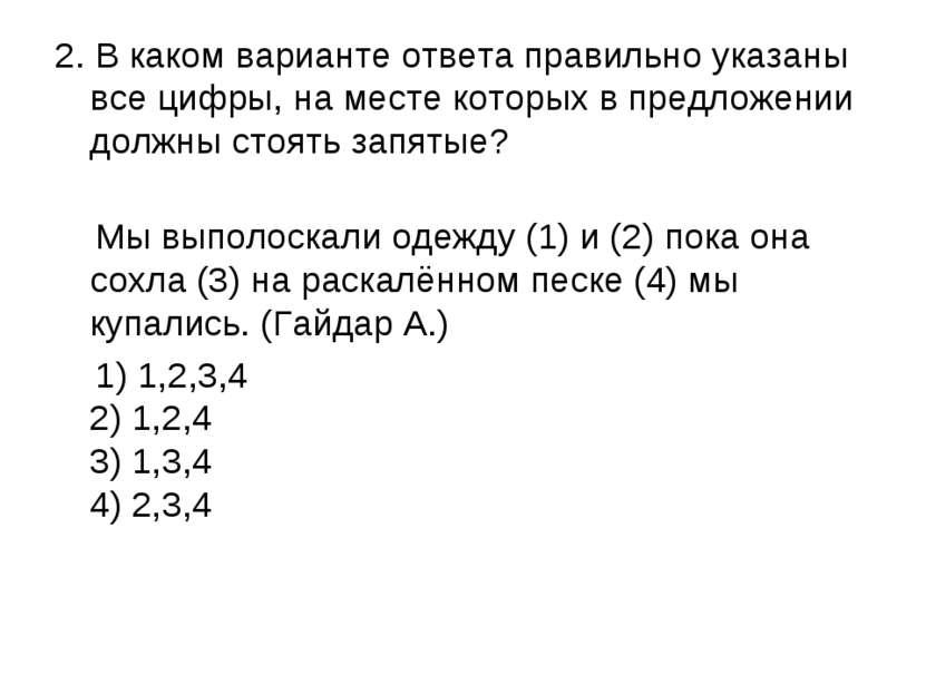 2. В каком варианте ответа правильно указаны все цифры, на месте которых в пр...