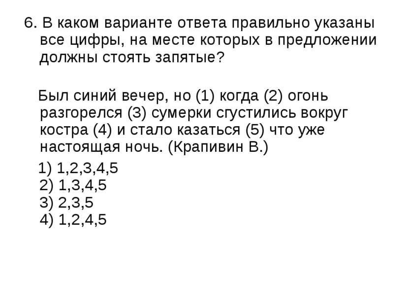 6. В каком варианте ответа правильно указаны все цифры, на месте которых в пр...