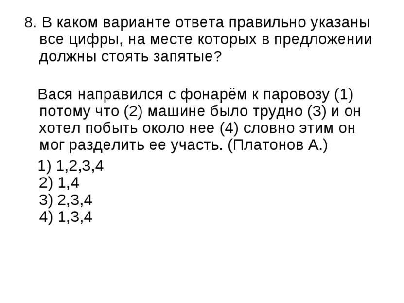 8. В каком варианте ответа правильно указаны все цифры, на месте которых в пр...