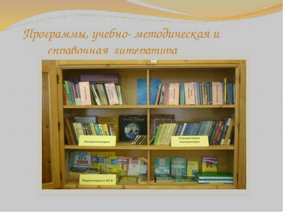 Программы, учебно- методическая и справочная литература