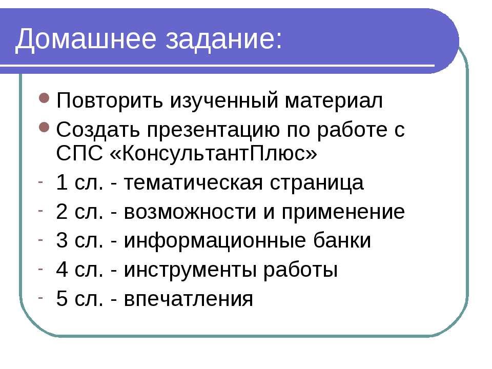 Домашнее задание: Повторить изученный материал Создать презентацию по работе ...