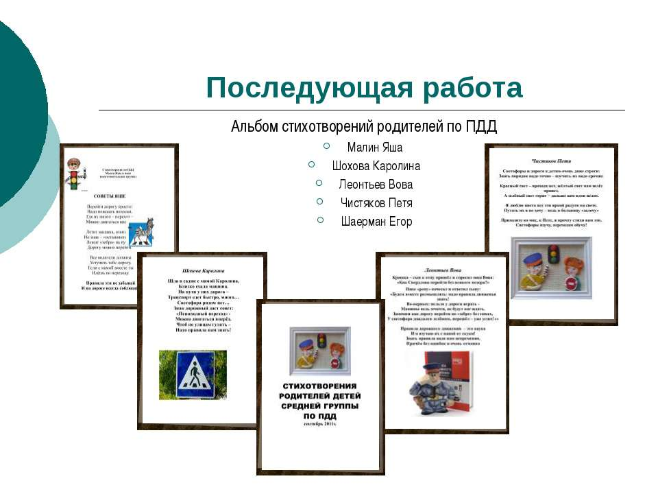 Последующая работа Альбом стихотворений родителей по ПДД Малин Яша Шохова Кар...